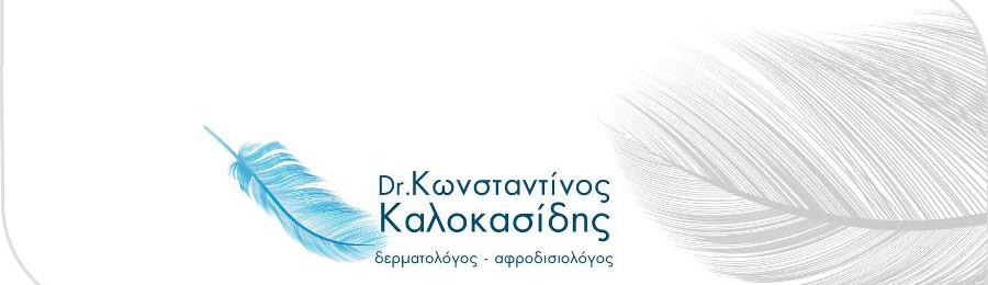 Dr Κωνσταντίνος Καλοκασίδης